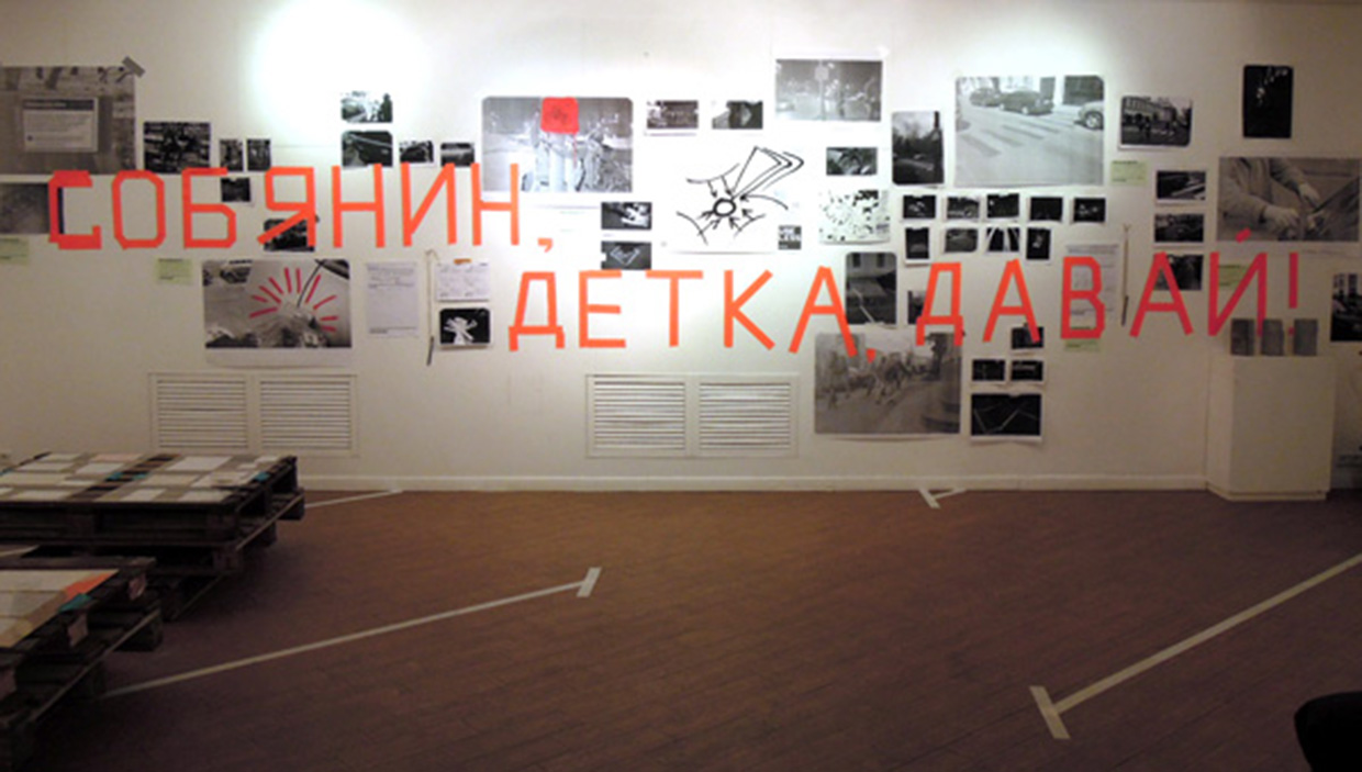 Partizaning's first year - an exhibition in December at Vostochnaya Gallery showing a year's worth of projects. (Photo (c) Partizaning)